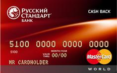 RSB World MasterCard Cash Back Card  -  «Русский Стандарт»
