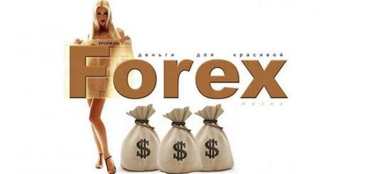 прокрутка кредиток через форекс