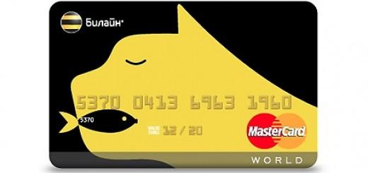 Платежная карта Билайн, рыбособака