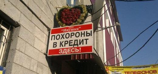 Необычные кредиты, вклады и карты, предлагаемые банками России