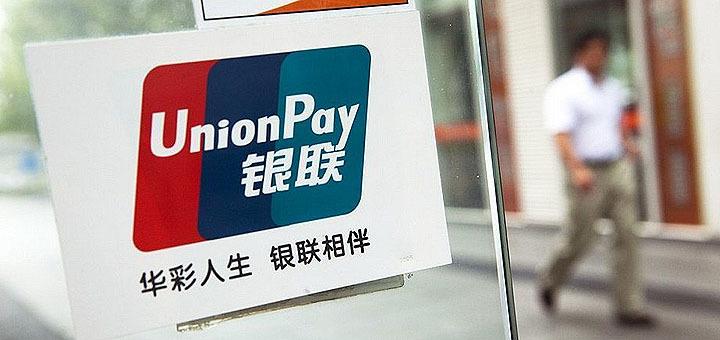 Вытеснит ли China UnionPay с российского рынка «Визу» и «МастерКард»?
