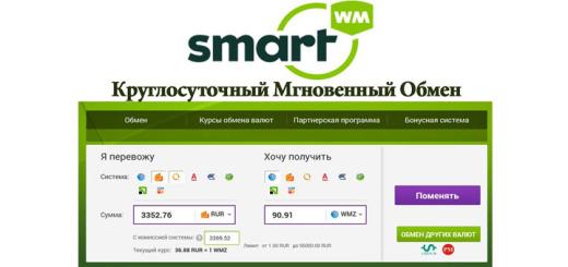 Использование обменника электронных валют для получения плюшек с банковских карт